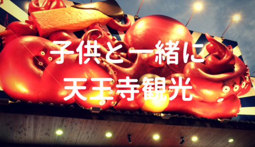 子連れが喜ぶ天王寺から新世界へ!遊び場・動物園・串カツ全部を子供と一緒に楽しんできました