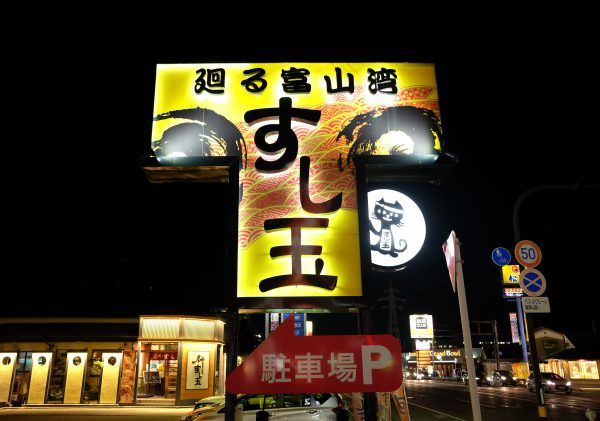 廻る富山湾 すし玉。富山で一番好きなお寿司屋さんです。