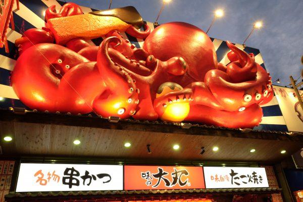 新世界の串カツ屋「味の大丸」。子供と一緒でも入りやすい。