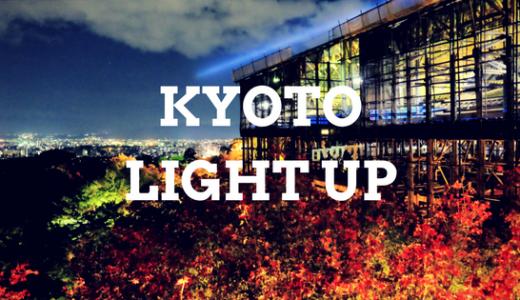 京都の紅葉ライトアップに最適な「東山モデルコース」を巡って来ました!