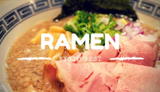 関西人の僕がマジで選んだ、京都のおすすめラーメン店まとめ