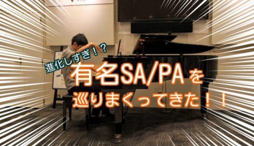 浜松サービスエリア/ヤマハ