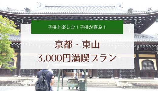1日の予算3,000円で子供と一緒に京都を楽しむ。大好きな京都・東山の半日観光コース