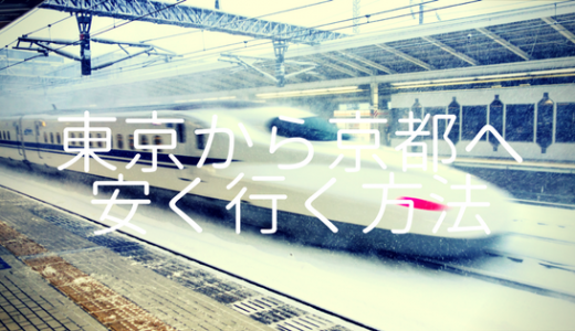 東京から京都までの移動手段を徹底調査!一番安い行き方・快適な行き方を調べました