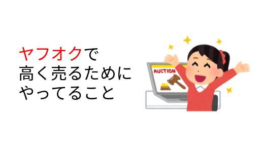 ヤフオクで月10万円を売るためにやった「10個の高く売る施策」を紹介します!