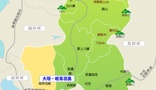 岐阜観光を最高の思い出にしたい!実際に行った厳選25個のおすすめ旅行スポットを紹介します!