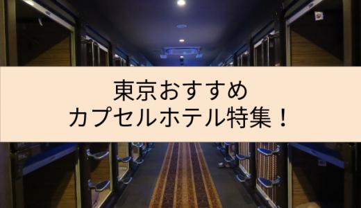 【徹底取材】東京のおすすめカプセルホテル5つをエリア別にご紹介!
