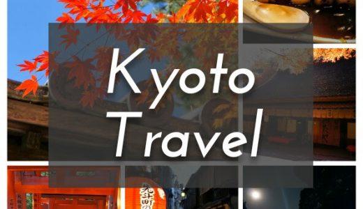 【最終決定版】「京都観光が最高の思い出になるおすすめ観光地55個」に実際に行ってきた