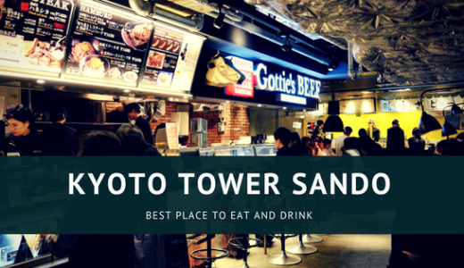 京都駅チカで気軽に飲める「京都タワーサンド」は大人のオアシスだった!