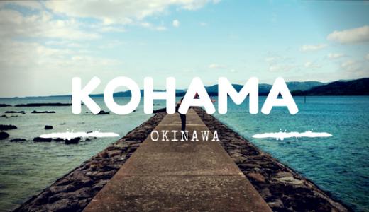 子育てトラベル!たった600人の沖縄の離島・小浜島で人を忘れる旅