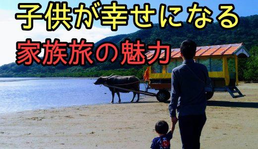 「旅行が子供と家族が幸せになる」家族で旅に出る3つの魅力