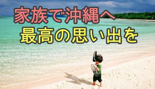 子供との家族旅行に沖縄がおすすめな3つの理由