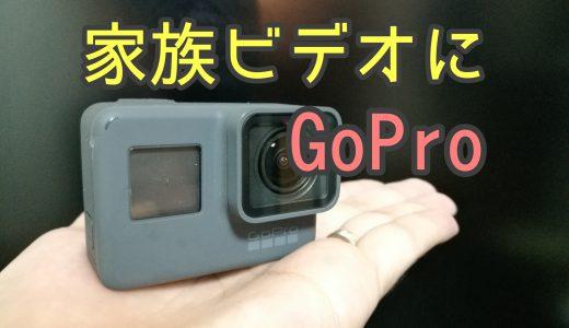 子供の最高の笑顔が残せるビデオカメラ GoPro Hero6の魅力