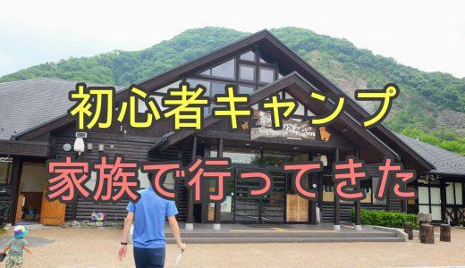 三重の青川峡キャンピングパークは子供との初心者キャンプに最適でした!