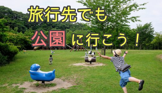 子供との旅行中でも『普通の公園』に行く3つのメリット
