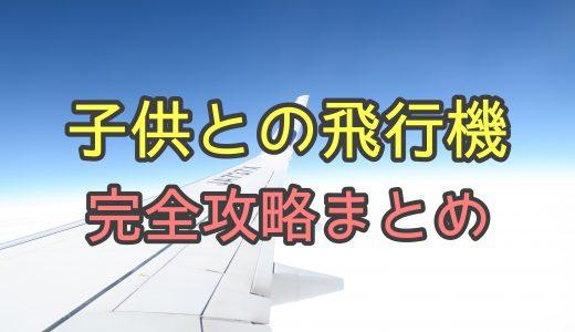 本当に平気?子供や赤ちゃんと飛行機に乗る対策まとめ