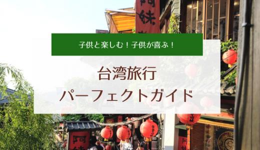 子供と行く台湾旅行パーフェクトガイド!子連れで行く台湾観光!