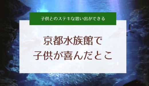【口コミ】子供と京都水族館に行ってきた!子供が喜んだポイントまとめ