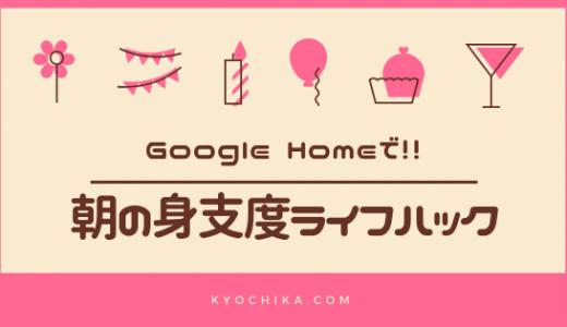 子供と保育園の朝の身支度戦争に、Google Homeがとても便利な件