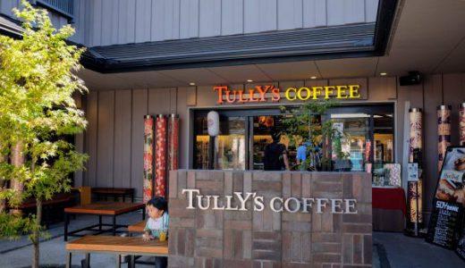 タリーズコーヒー嵐山は「はんなり」な景色が楽しめランチもお手頃!