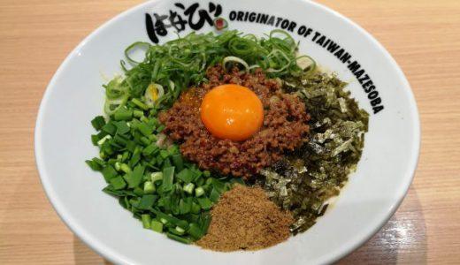 はなび キャッスルプラザ店【食レポ】名古屋駅近くの台湾まぜそば専門店は行列もなく味も抜群