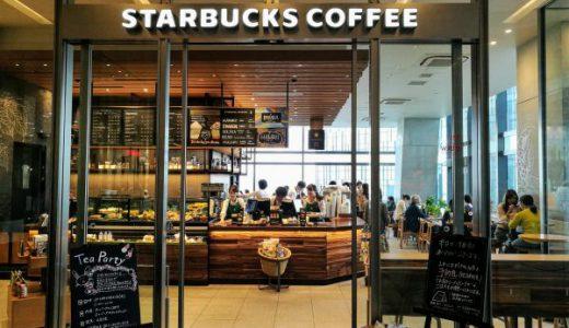 日本一高いスタバ名古屋JRゲートタワー店は最高に気持ちがいいカフェでした
