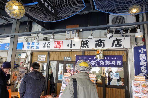 楽しみにしていた海鮮丼。小熊商店に決めました。