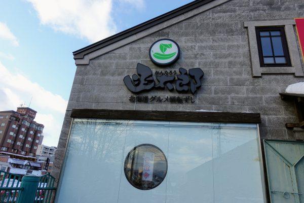 函太郎 小樽店。寿司を食べます。