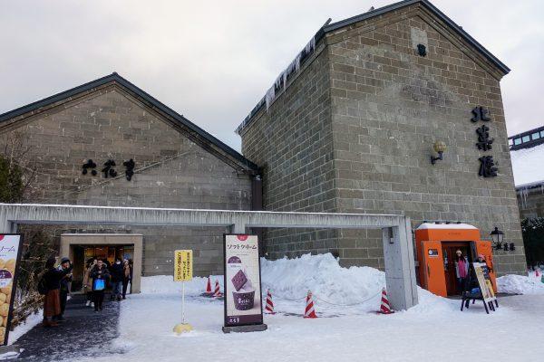 北海道の2大お菓子、北菓楼と六花亭です。