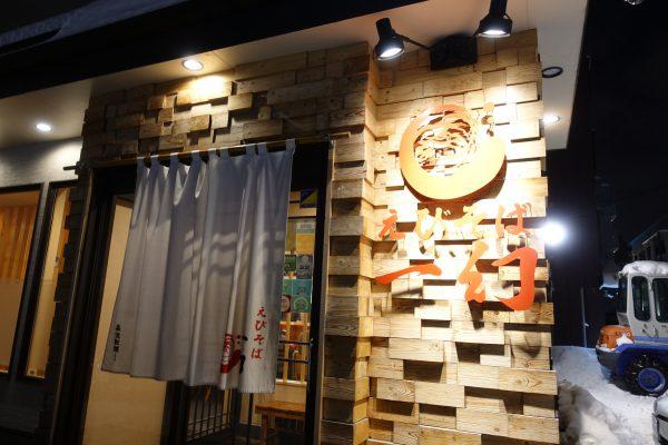 北海道4大ラーメンの1つ「えびそば一幻 総本店」に到着。